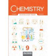 Chemistry 9, билингвальный учебник