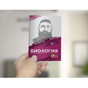 Биология - краткий справочник