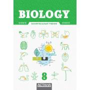 Biology 8, билингвальный учебник