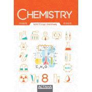 Chemistry 8,  қостілді оқулық