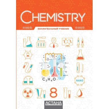 Chemistry 8, билингвальный учебник