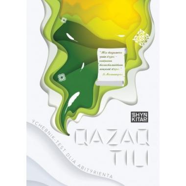 Казахский язык - учебник-тест 2018-2019