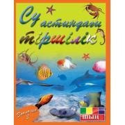 Су астындағы тіршілік - бастауыш сынып оқушыларына арналған қызықты танымдық кітаптар