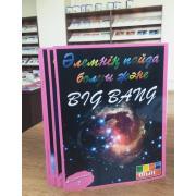 Әлемнің пайда болуы және Big Bang - бастауыш сынып оқушыларына арналған қызықты танымдық кітаптар