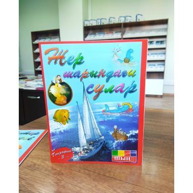 Жер шарындағы сулар - бастауыш сынып оқушыларына арналған қызықты танымдық кітаптар