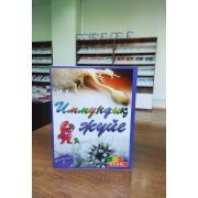Иммундық жүйе - бастауыш сынып оқушыларына арналған қызықты танымдық кітаптар