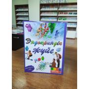 Эндокриндік жүйе - бастауыш сынып оқушыларына арналған қызықты танымдық кітаптар