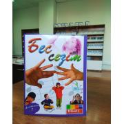 Бес сезім - бастауыш сынып оқушыларына арналған қызықты танымдық кітаптар