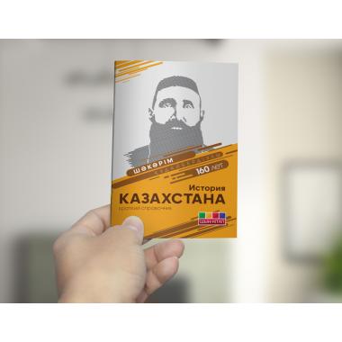 История Казахстана - краткий справочник