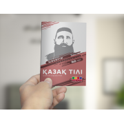 Қазақ тілі-краткий справочник