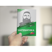 Математика - краткий справочник