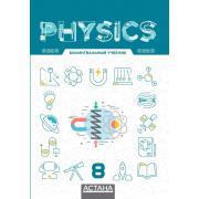 Physics 8,билингвальный учебник