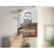 Русский язык-краткий справочник